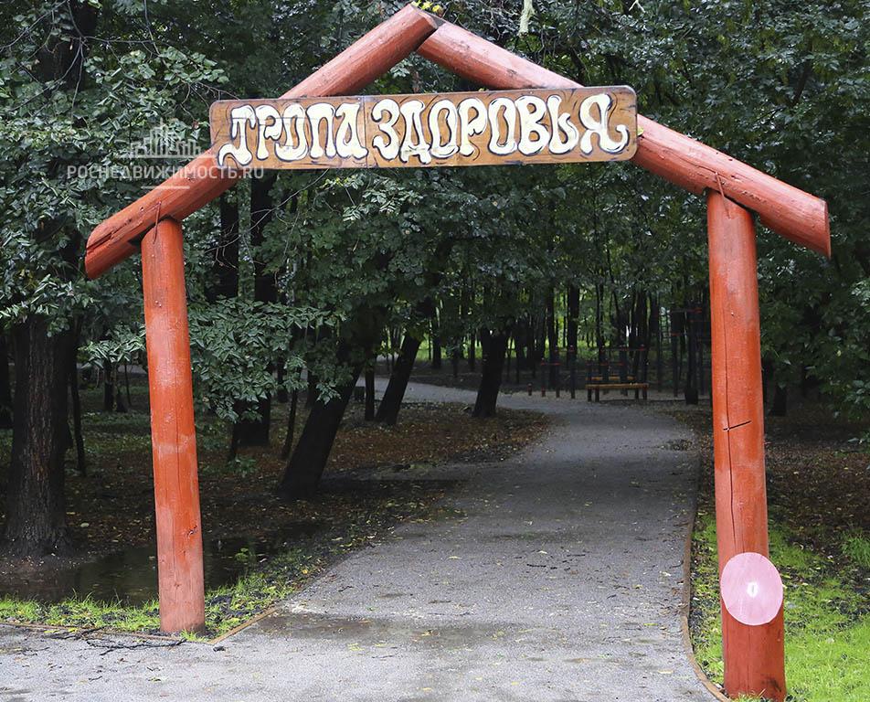 Парк «Тропа здоровья» появится вМоскве